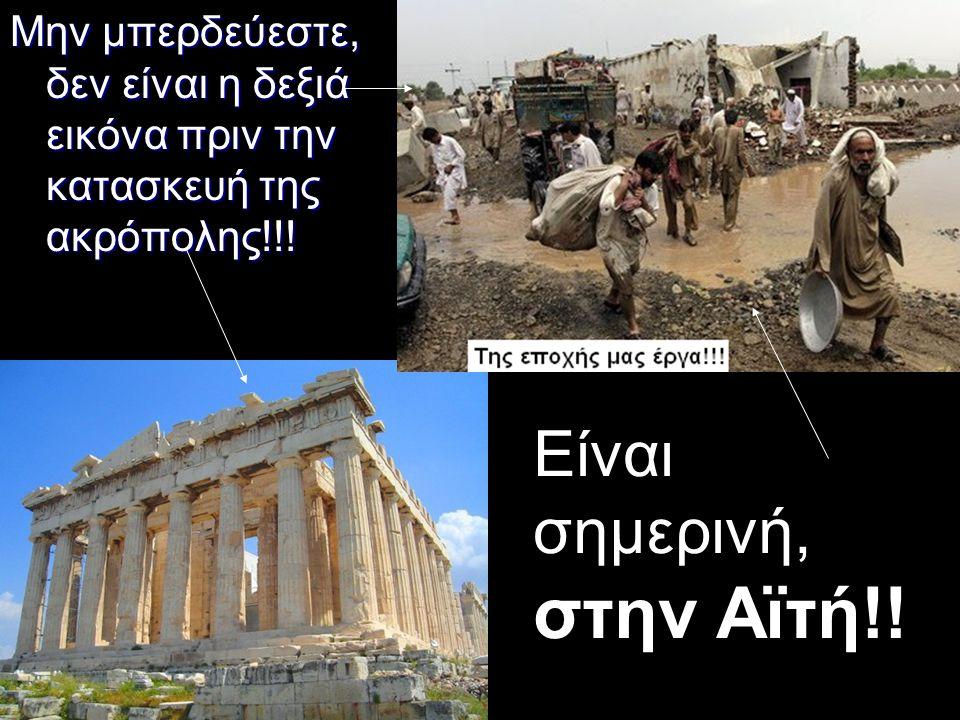 Μην μπερδεύεστε, δεν είναι η δεξιά εικόνα πριν την κατασκευή της ακρόπολης!!.