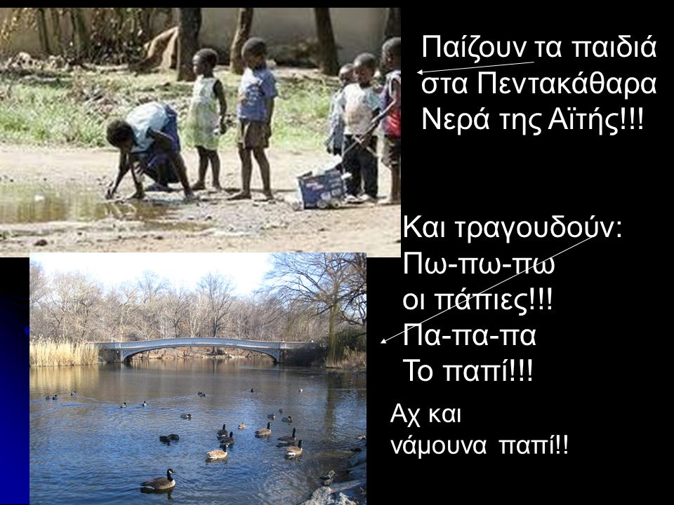 Παίζουν τα παιδιά στα Πεντακάθαρα Νερά της Αϊτής!!.