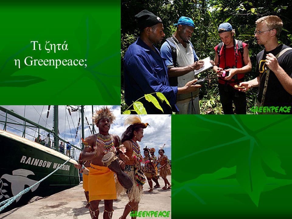 Τι ζητά η Greenpeace;