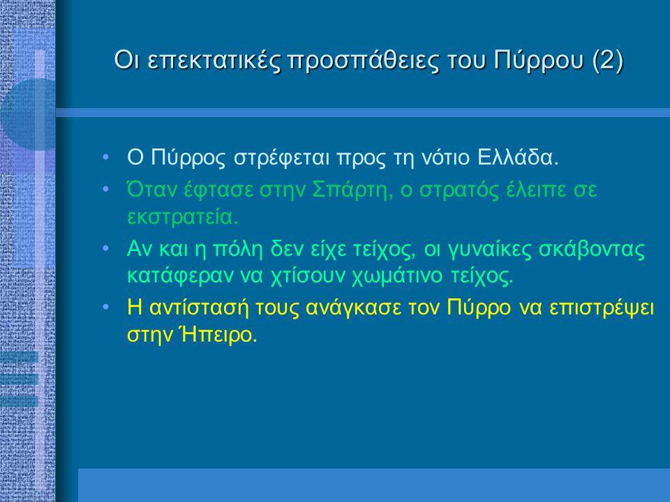 Οι επεκτατικές προσπάθειες του Πύρρου (2) Ο Πύρρος στρέφεται προς τη νότιο Ελλάδα. Όταν έφτασε στην Σπάρτη, ο στρατός έλειπε σε εκστρατεία. Αν και η π