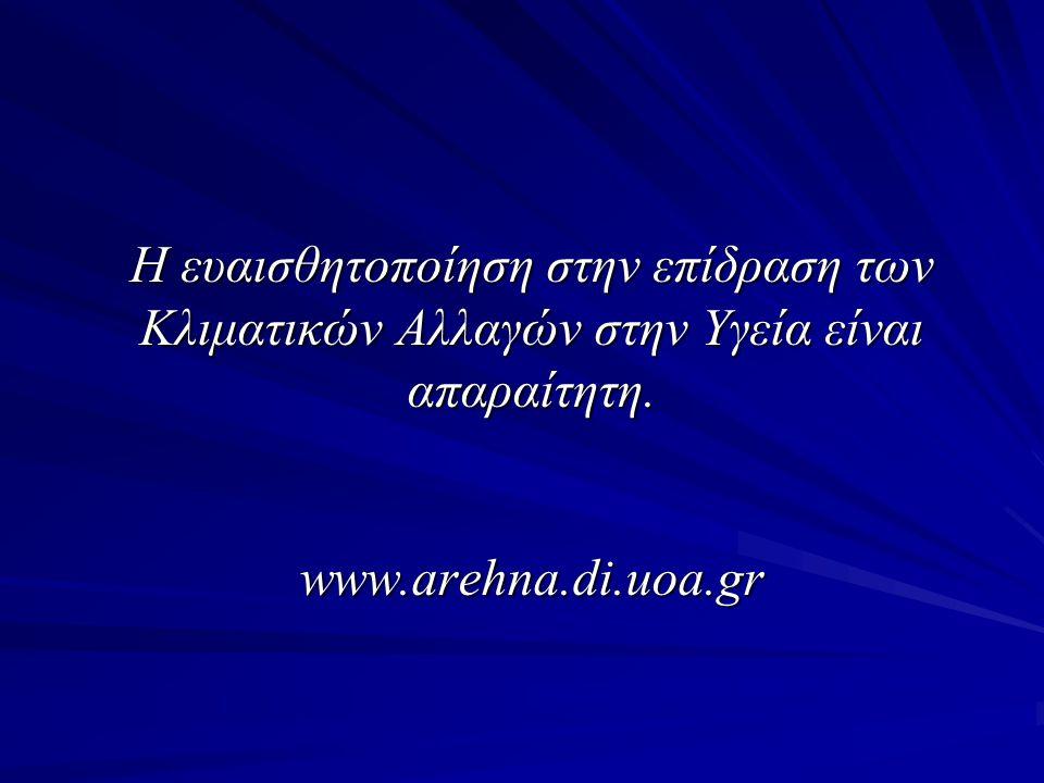 Η ευαισθητοποίηση στην επίδραση των Κλιματικών Αλλαγών στην Υγεία είναι απαραίτητη. www.arehna.di.uoa.gr