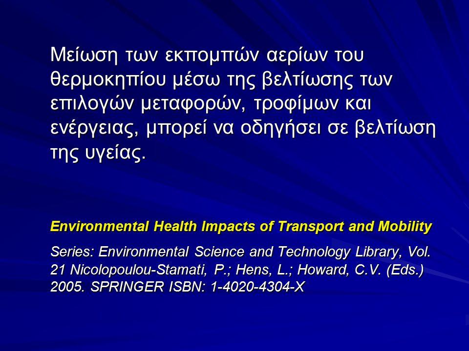 Μείωση των εκπομπών αερίων του θερμοκηπίου μέσω της βελτίωσης των επιλογών μεταφορών, τροφίμων και ενέργειας, μπορεί να οδηγήσει σε βελτίωση της υγεία