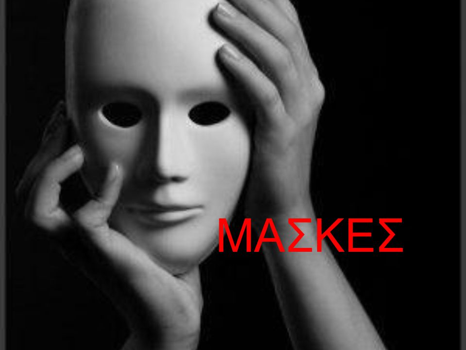 Στα αρχαία ελληνικά η λέξη προσωπείο ή προσωπίς ή προσώπιον ή πρόσωπον είναι συνυφασμένη με το φτιασίδι, με την άσχημη εμφάνιση, με την προσποίηση, μίμηση.