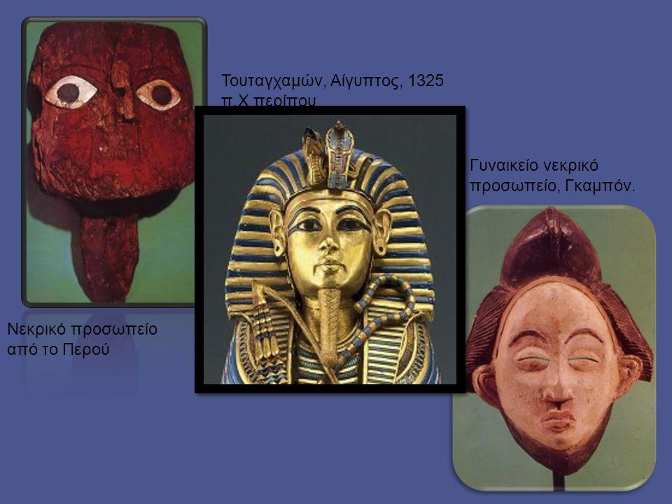 Nεκρικό προσωπείο από το Περού Γυναικείο νεκρικό προσωπείο, Γκαμπόν. Τουταγχαμών, Αίγυπτος, 1325 π.Χ περίπου
