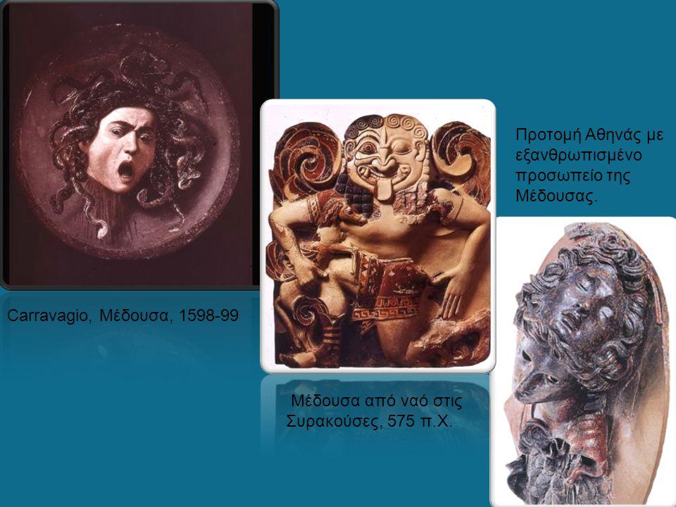 Θρησκευτικό-τελετουργικό Προσωπείο Οι πιστοί του Διονύσου,στον ελληνικό χώρο, σε οργανωμένες ομάδες, τους θιάσους, ντύνονταν με προβιές ζώων και άλειφαν το πρόσωπό τους με το κατακάθι του κρασιού, ώστε να μην αναγνωρίζονται.
