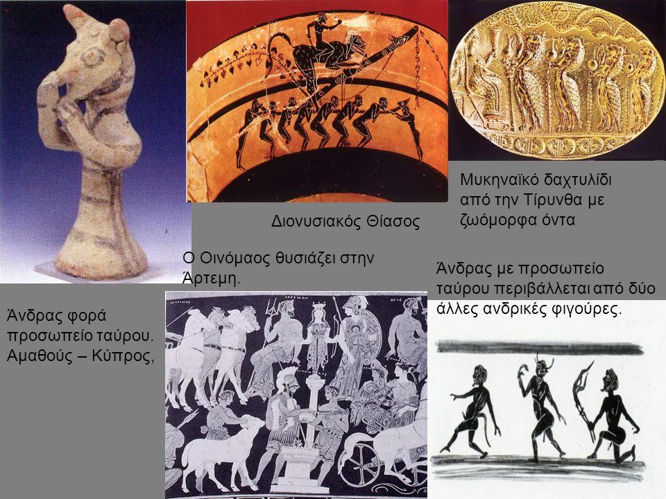 Άνδρας φορά προσωπείο ταύρου. Αμαθούς – Κύπρος, Διονυσιακός Θίασος Άνδρας με προσωπείο ταύρου περιβάλλεται από δύο άλλες ανδρικές φιγούρες. Ο Οινόμαος