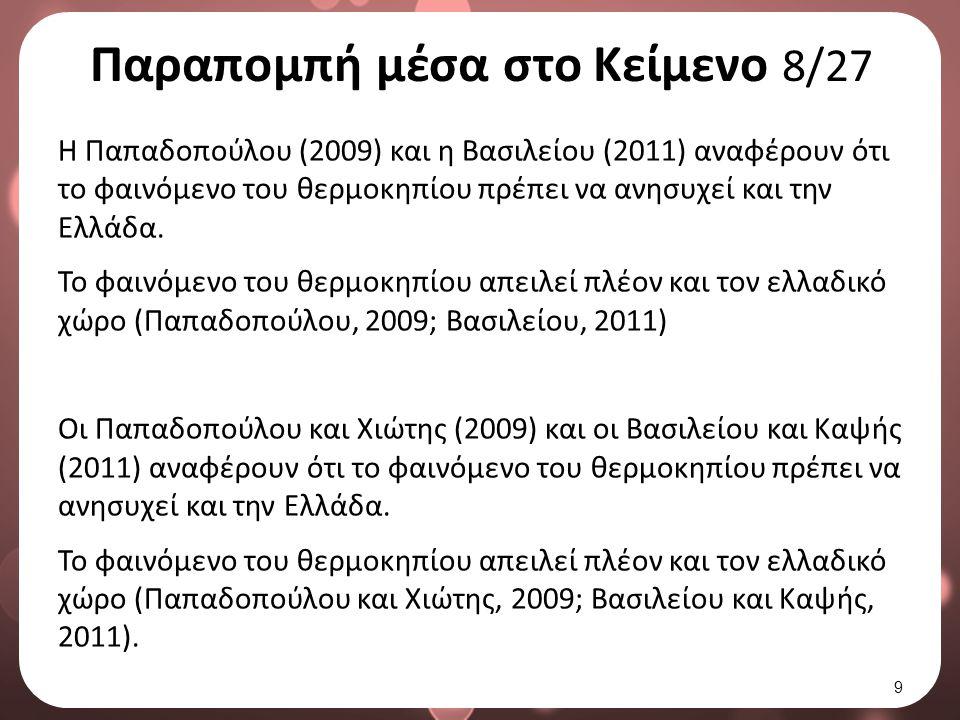 Παραπομπή μέσα στο Κείμενο 8/27 Η Παπαδοπούλου (2009) και η Βασιλείου (2011) αναφέρουν ότι το φαινόμενο του θερμοκηπίου πρέπει να ανησυχεί και την Ελλ