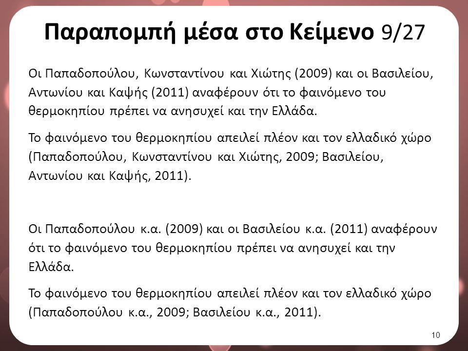 Παραπομπή μέσα στο Κείμενο 9/27 Οι Παπαδοπούλου, Κωνσταντίνου και Χιώτης (2009) και οι Βασιλείου, Αντωνίου και Καψής (2011) αναφέρουν ότι το φαινόμενο
