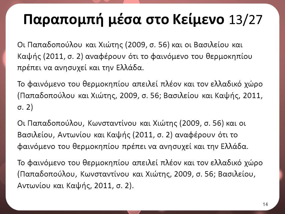 Παραπομπή μέσα στο Κείμενο 13/27 Οι Παπαδοπούλου και Χιώτης (2009, σ. 56) και οι Βασιλείου και Καψής (2011, σ. 2) αναφέρουν ότι το φαινόμενο του θερμο