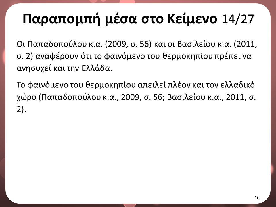 Παραπομπή μέσα στο Κείμενο 14/27 Οι Παπαδοπούλου κ.α. (2009, σ. 56) και οι Βασιλείου κ.α. (2011, σ. 2) αναφέρουν ότι το φαινόμενο του θερμοκηπίου πρέπ