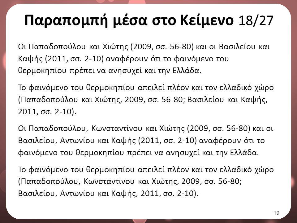 Παραπομπή μέσα στο Κείμενο 18/27 Οι Παπαδοπούλου και Χιώτης (2009, σσ. 56-80) και οι Βασιλείου και Καψής (2011, σσ. 2-10) αναφέρουν ότι το φαινόμενο τ