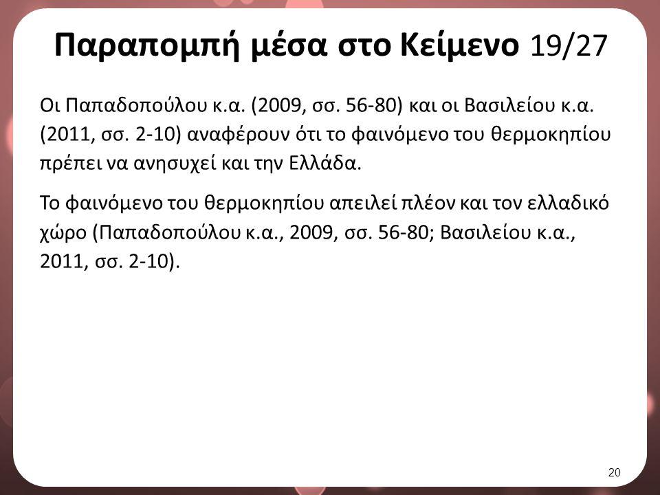 Παραπομπή μέσα στο Κείμενο 19/27 Οι Παπαδοπούλου κ.α. (2009, σσ. 56-80) και οι Βασιλείου κ.α. (2011, σσ. 2-10) αναφέρουν ότι το φαινόμενο του θερμοκηπ