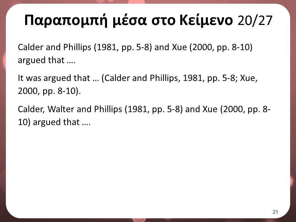 Παραπομπή μέσα στο Κείμενο 20/27 Calder and Phillips (1981, pp. 5-8) and Xue (2000, pp. 8-10) argued that …. It was argued that … (Calder and Phillips