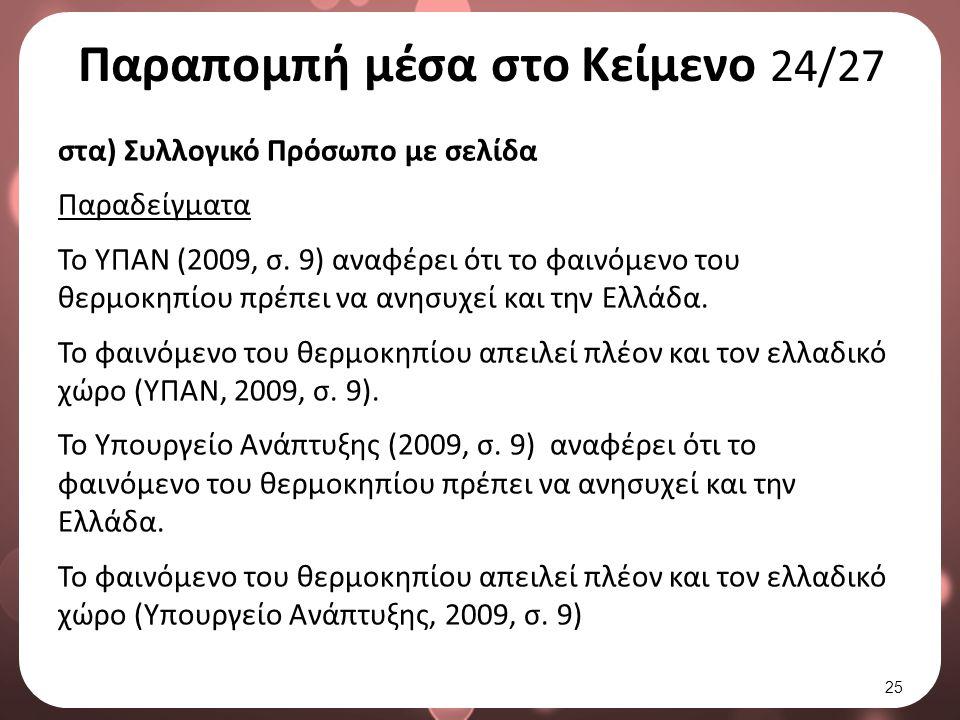 Παραπομπή μέσα στο Κείμενο 24/27 στα) Συλλογικό Πρόσωπο με σελίδα Παραδείγματα Το ΥΠΑΝ (2009, σ. 9) αναφέρει ότι το φαινόμενο του θερμοκηπίου πρέπει ν