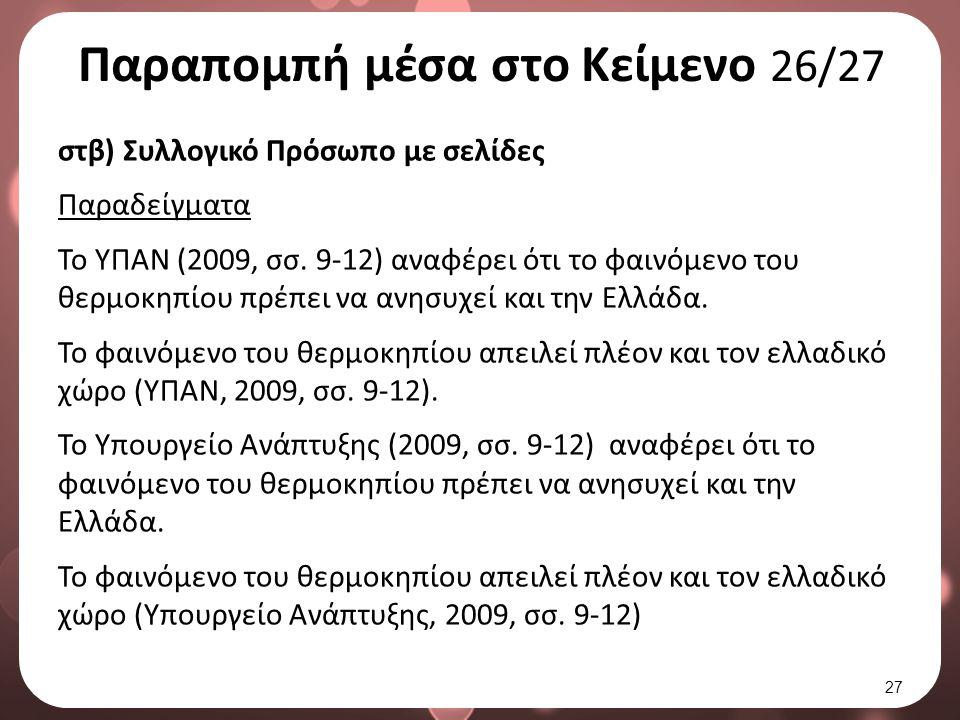 Παραπομπή μέσα στο Κείμενο 26/27 στβ) Συλλογικό Πρόσωπο με σελίδες Παραδείγματα Το ΥΠΑΝ (2009, σσ. 9-12) αναφέρει ότι το φαινόμενο του θερμοκηπίου πρέ