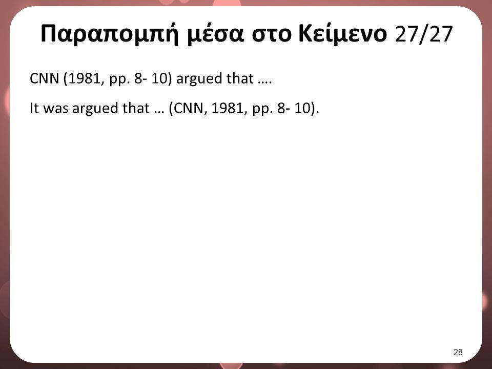 Παραπομπή μέσα στο Κείμενο 27/27 CNN (1981, pp. 8- 10) argued that …. It was argued that … (CNN, 1981, pp. 8- 10). 28