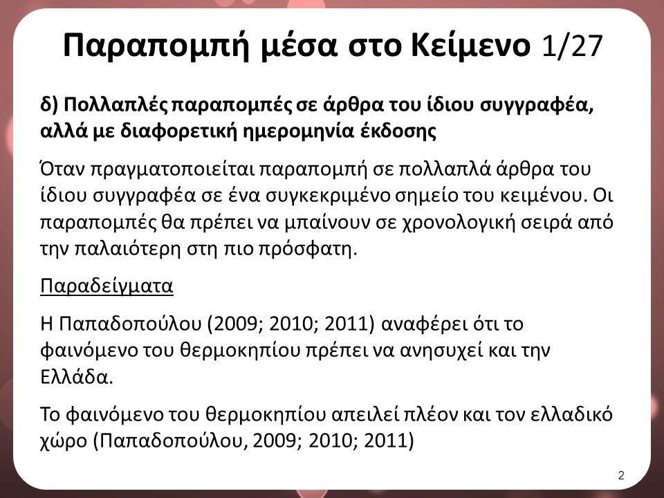 Παραπομπή μέσα στο Κείμενο 1/27 δ) Πολλαπλές παραπομπές σε άρθρα του ίδιου συγγραφέα, αλλά με διαφορετική ημερομηνία έκδοσης Όταν πραγματοποιείται παρ