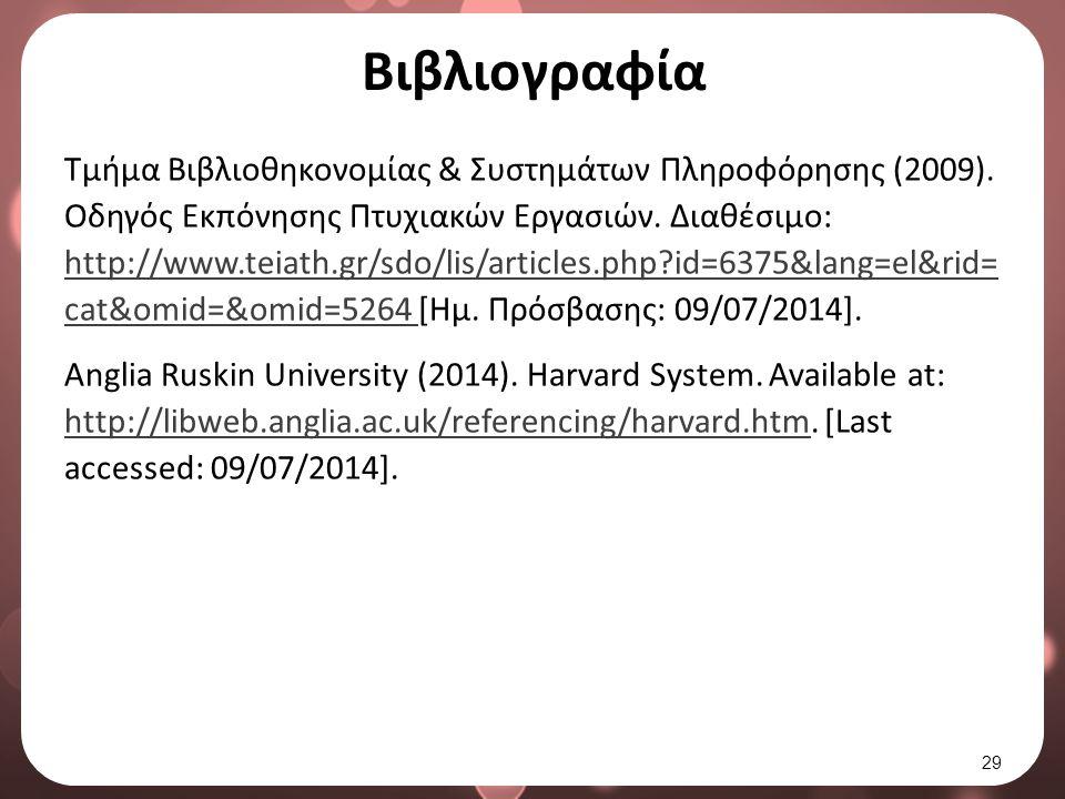 Βιβλιογραφία Τμήμα Βιβλιοθηκονομίας & Συστημάτων Πληροφόρησης (2009). Οδηγός Εκπόνησης Πτυχιακών Εργασιών. Διαθέσιμο: http://www.teiath.gr/sdo/lis/art