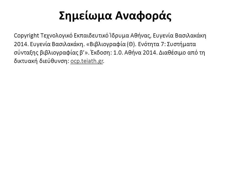 Σημείωμα Αναφοράς Copyright Τεχνολογικό Εκπαιδευτικό Ίδρυμα Αθήνας, Ευγενία Βασιλακάκη 2014. Ευγενία Βασιλακάκη. «Βιβλιογραφία (Θ). Ενότητα 7: Συστήμα