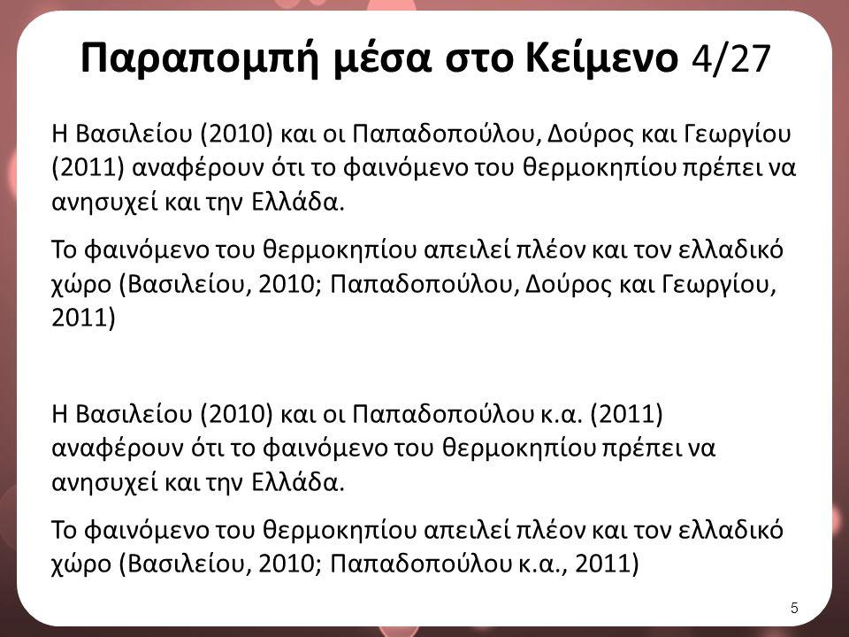 Παραπομπή μέσα στο Κείμενο 4/27 Η Βασιλείου (2010) και οι Παπαδοπούλου, Δούρος και Γεωργίου (2011) αναφέρουν ότι το φαινόμενο του θερμοκηπίου πρέπει ν