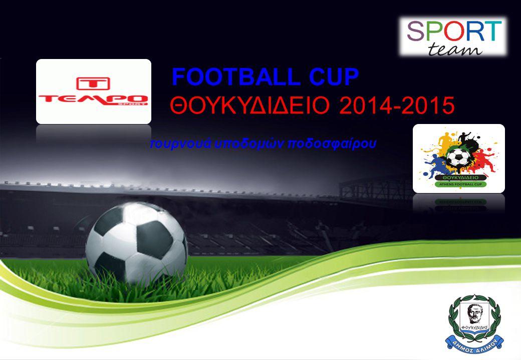 FOOTBALL CUP ΘΟΥΚΥΔΙΔΕΙΟ 2014-2015 τουρνουά υποδομών ποδοσφαίρου