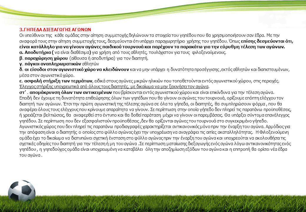 3.ΓΗΠΕΔΑ ΔΙΕΞΑΓΩΓΗΣ ΑΓΩΝΩΝ Οι υπεύθυνοι της κάθε ομάδας στην αίτηση συμμετοχής δηλώνουν τα στοιχεία του γηπέδου που θα χρησιμοποιήσουν σαν έδρα. Με τη