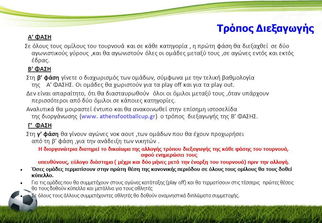 ΠΡΟΕΤΟΙΜΑΣΙΑ ΠΡΙΝ ΤΗΝ ΕΝΑΡΞΗ ΤΟΥ ΤΟΥΡΝΟΥΑ Η εταιρεία Sporteam, με την εμπειρία των στελεχών της και την πολύχρονη ενασχόλησή της, σχετικά με την οργάνωση των τουρνουά, έχει προετοιμάσει την προκήρυξη του νέου τουρνουά TEMPO FOOTBALL CUP- ΘΟΥΚΥΔΙΔΕΙΟ 2014-2015 Λάβαμε υπ' όψιν μας, ό, τι ήταν εφαρμόσιμο στη φιλοσοφία του τουρνουά και το προσθέτουμε σε σχέση με τα προηγούμενα χρόνια.