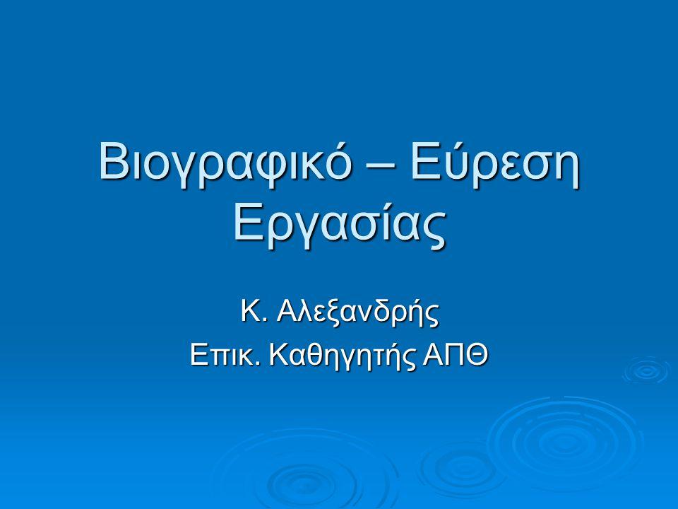 Βιογραφικό – Εύρεση Εργασίας Κ. Αλεξανδρής Επικ. Καθηγητής ΑΠΘ