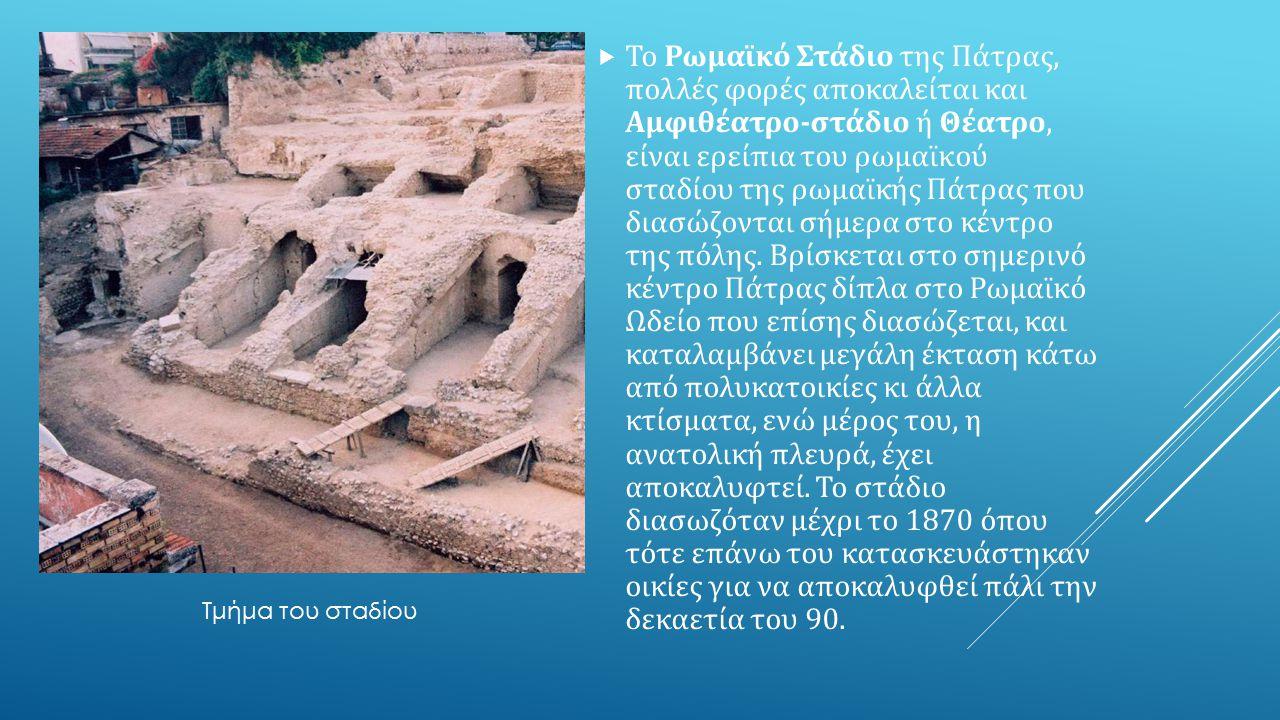  Το Ρωμαϊκό Στάδιο της Πάτρας, πολλές φορές αποκαλείται και Αμφιθέατρο-στάδιο ή Θέατρο, είναι ερείπια του ρωμαϊκού σταδίου της ρωμαϊκής Πάτρας που δι