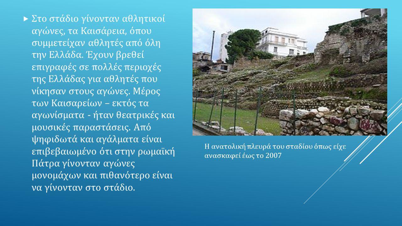  Στο στάδιο γίνονταν αθλητικοί αγώνες, τα Καισάρεια, όπου συμμετείχαν αθλητές από όλη την Ελλάδα. Έχουν βρεθεί επιγραφές σε πολλές περιοχές της Ελλάδ