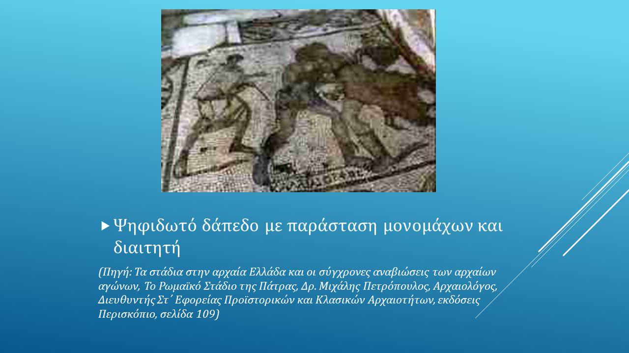  Ψηφιδωτό δάπεδο με παράσταση μονομάχων και διαιτητή (Πηγή: Τα στάδια στην αρχαία Ελλάδα και οι σύγχρονες αναβιώσεις των αρχαίων αγώνων, Το Ρωμαϊκό Σ