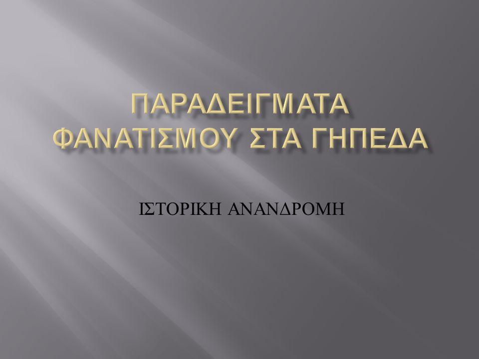 ΙΣΤΟΡΙΚΗ ΑΝΑΝΔΡΟΜΗ
