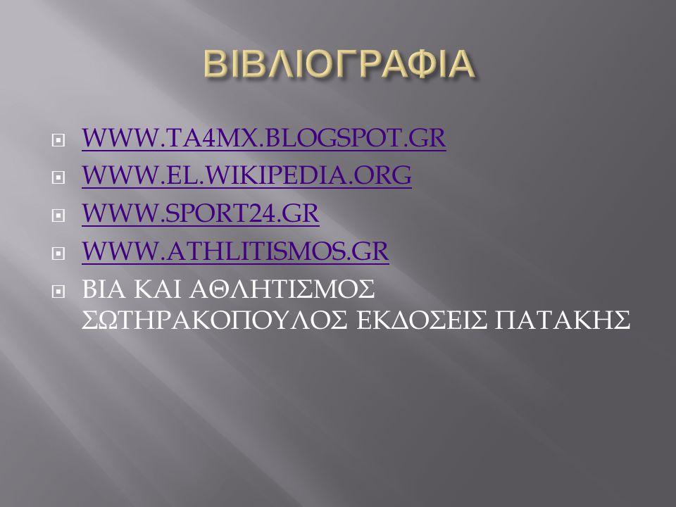 WWW.TA4MX.BLOGSPOT.GR WWW.TA4MX.BLOGSPOT.GR  WWW.EL.WIKIPEDIA.ORG WWW.EL.WIKIPEDIA.ORG  WWW.SPORT24.GR WWW.SPORT24.GR  WWW.ATHLITISMOS.GR WWW.ATH
