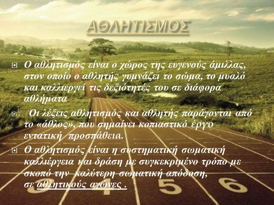  Ο αθλητισμός είναι ο χώρος της ευγενούς άμιλλας, στον οποίο ο αθλητής γυμνάζει το σώμα, το μυαλό και καλλιεργεί τις δεξιότητές του σε διάφορα αθλήμα