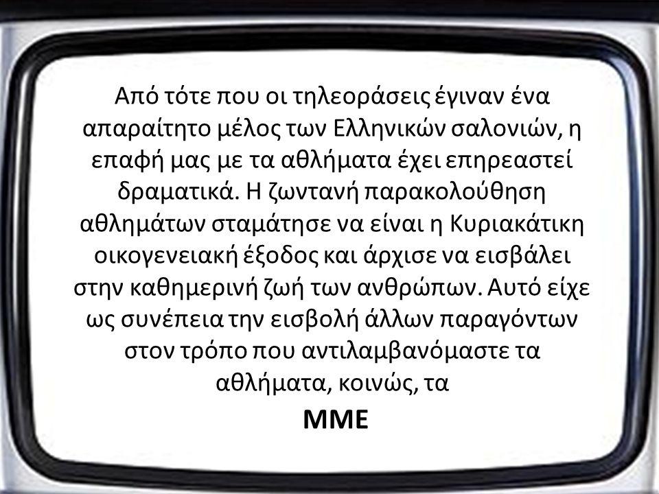 Από τότε που οι τηλεοράσεις έγιναν ένα απαραίτητο μέλος των Ελληνικών σαλονιών, η επαφή μας με τα αθλήματα έχει επηρεαστεί δραματικά. Η ζωντανή παρακο
