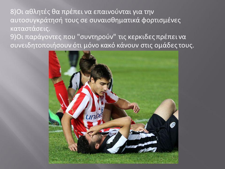 8)Οι αθλητές θα πρέπει να επαινούνται για την αυτοσυγκράτησή τους σε συναισθηματικά φορτισμένες καταστάσεις. 9)Οι παράγοντες που