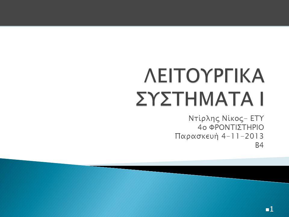 Ντίρλης Νίκος- ΕΤΥ 4ο ΦΡΟΝΤΙΣΤΗΡΙΟ Παρασκευή 4-11-2013 Β4 1