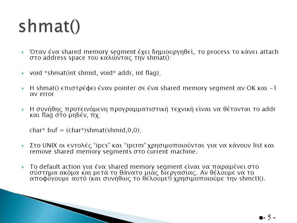 int semop(int semid, struct sembuf *sops, unsigned nsops);  Increment, decrement, or test semaphore elements for a zero value  Από το : sops->sem_num, sops->sem_op, sops->sem_flg  Αν το sem_op είναι θετικό ή semop() προσθέτει ένα στην τιμή και ξυπάνει τη διαδικασία που περιμένει.