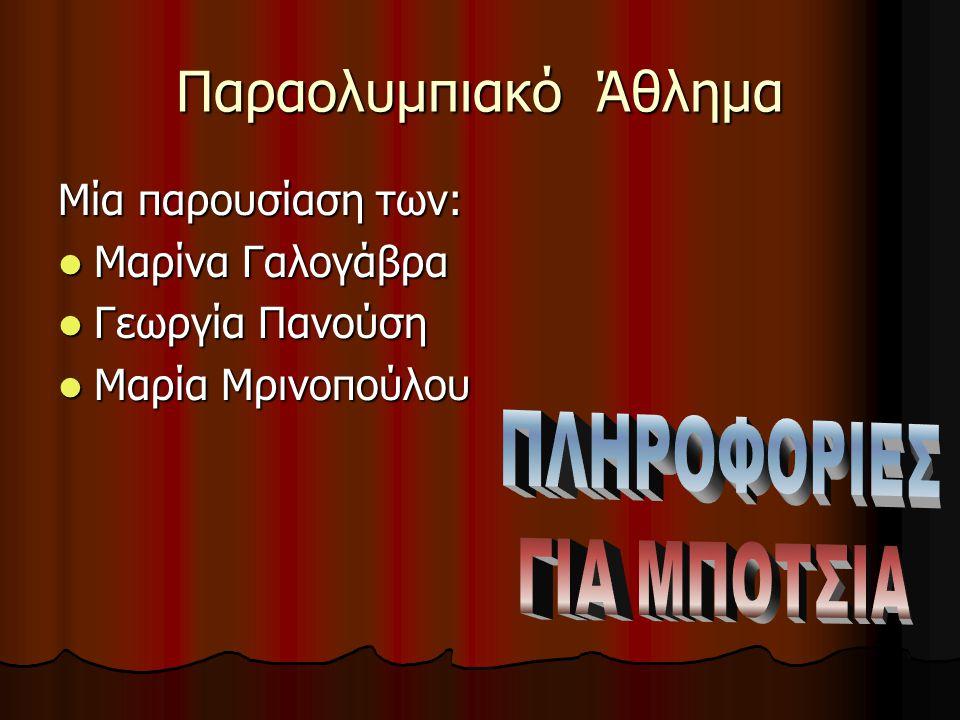 Παραολυμπιακό Άθλημα Μία παρουσίαση των: Μαρίνα Γαλογάβρα Μαρίνα Γαλογάβρα Γεωργία Πανούση Γεωργία Πανούση Μαρία Μρινοπούλου Μαρία Μρινοπούλου