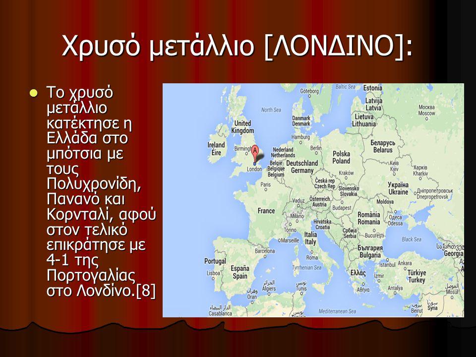Χρυσό μετάλλιο [ΛΟΝΔΙΝΟ]: Το χρυσό μετάλλιο κατέκτησε η Ελλάδα στο μπότσια με τους Πολυχρονίδη, Πανανό και Κορνταλί, αφού στον τελικό επικράτησε με 4-1 της Πορτογαλίας στο Λονδίνο.[8] Το χρυσό μετάλλιο κατέκτησε η Ελλάδα στο μπότσια με τους Πολυχρονίδη, Πανανό και Κορνταλί, αφού στον τελικό επικράτησε με 4-1 της Πορτογαλίας στο Λονδίνο.[8]