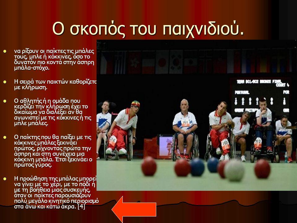 Ο σκοπός του παιχνιδιού. να ρίξουν οι παίκτες τις μπάλες τους, μπλε ή κόκκινες, όσο το δυνατόν πιο κοντά στην άσπρη μπάλα-στόχο. να ρίξουν οι παίκτες
