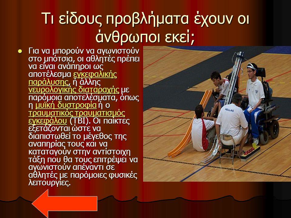 Τι είδους προβλήματα έχουν οι άνθρωποι εκεί; Για να μπορούν να αγωνιστούν στο μπότσια, οι αθλητές πρέπει να είναι ανάπηροι ως αποτέλεσμα ε ε ε ε ε γγγ