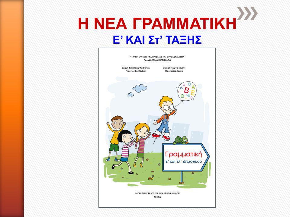 Η διδασκαλία του μαθήματος της γλώσσας στο Δημοτικό αποσκοπεί στην ανάπτυξη της ικανότητας των μαθητών να χειρίζονται με επάρκεια και αυτοπεποίθηση, συνειδητά, υπεύθυνα, αποτελεσματικά και δημιουργικά το γραπτό και τον προφορικό λόγο, ώστε να συμμετέχουν ενεργά στη σχολική και την ευρύτερη κοινωνία τους.