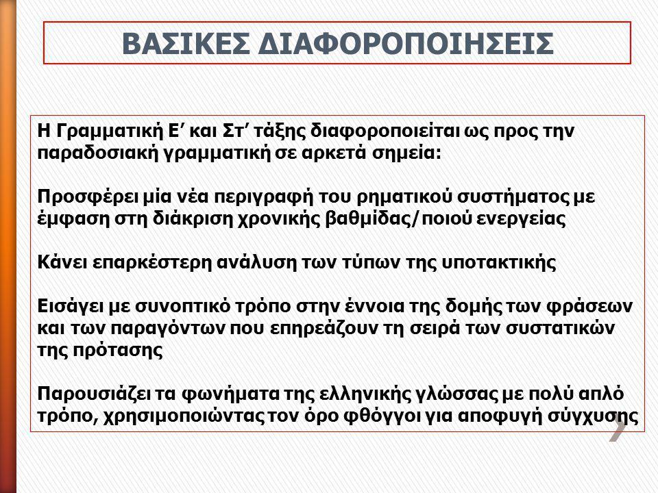 3.Το νέο εγχειρίδιο δίνει προτεραιότητα: – στον προφορικό λόγο, σύμφωνα με τις απαιτήσεις της σύγχρονης γλωσσολογίας, – στη λειτουργία και στη χρήση των γλωσσικών δομών και φαινομένων και όχι στην ορολογία τους, π.χ.