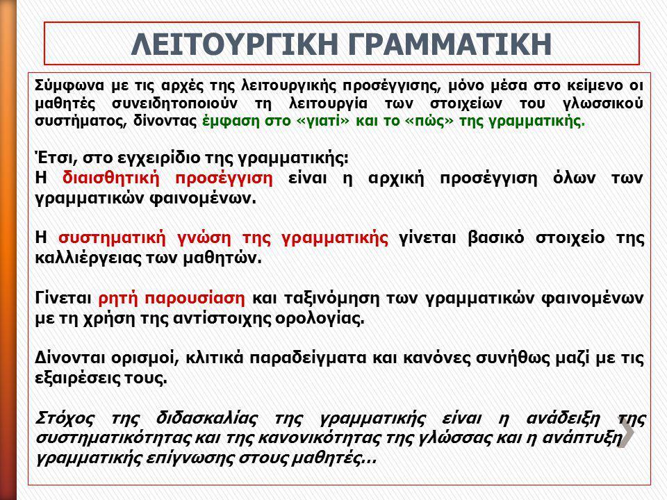 Σύμφωνα με τις αρχές της λειτουργικής προσέγγισης, μόνο μέσα στο κείμενο οι μαθητές συνειδητοποιούν τη λειτουργία των στοιχείων του γλωσσικού συστήματ