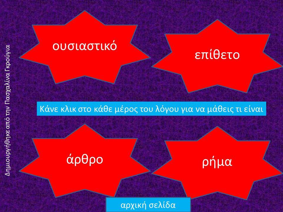 Είναι τα κύρια ονόματα και οι λέξεις που φανερώνουν πρόσωπα, ζώα, πράγματα, ενέργεια, κατάσταση και ιδιότητα (π.χ.