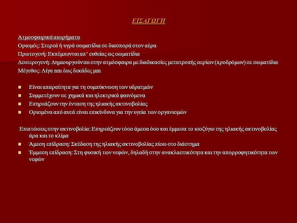 ΠΗΓΕΣ ΚΑΙ ΜΗΧΑΝΙΣΜΟΙ ΠΑΡΑΓΩΓΗΣ ΑΤΜΟΣΦΑΙΡΙΚΩΝ ΑΙΩΡΗΜΑΤΩΝ ΠΙΝΑΚΑΣ 1