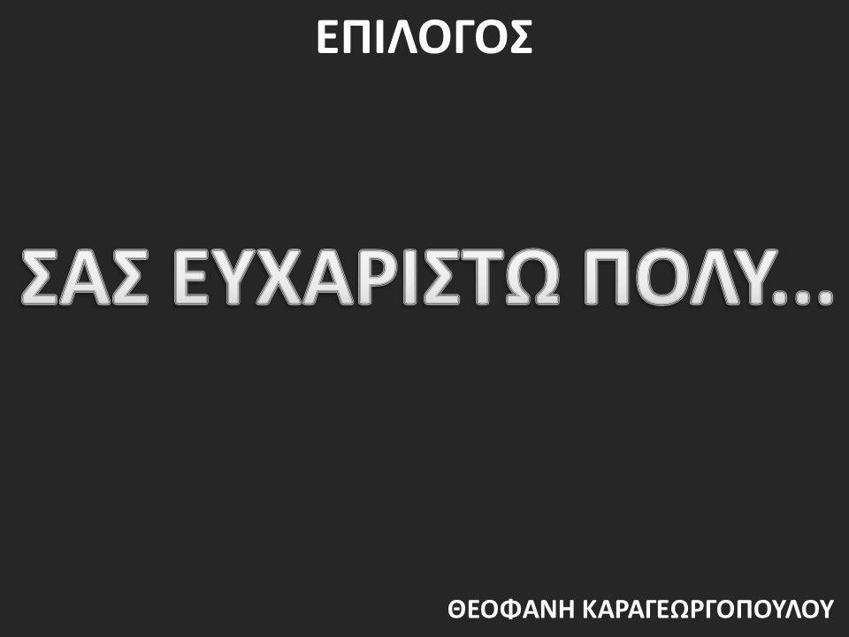 ΕΠΙΛΟΓΟΣ ΘΕΟΦΑΝΗ ΚΑΡΑΓΕΩΡΓΟΠΟΥΛΟΥ