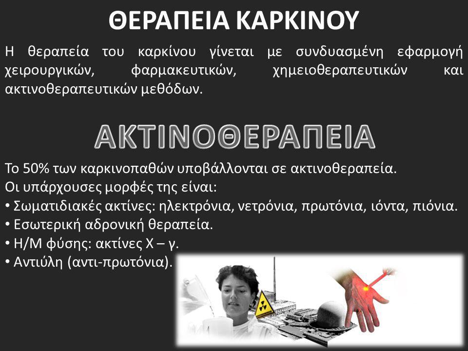 ΘΕΡΑΠΕΙΑ ΚΑΡΚΙΝΟΥ Η θεραπεία του καρκίνου γίνεται με συνδυασμένη εφαρμογή χειρουργικών, φαρμακευτικών, χημειοθεραπευτικών και ακτινοθεραπευτικών μεθόδ