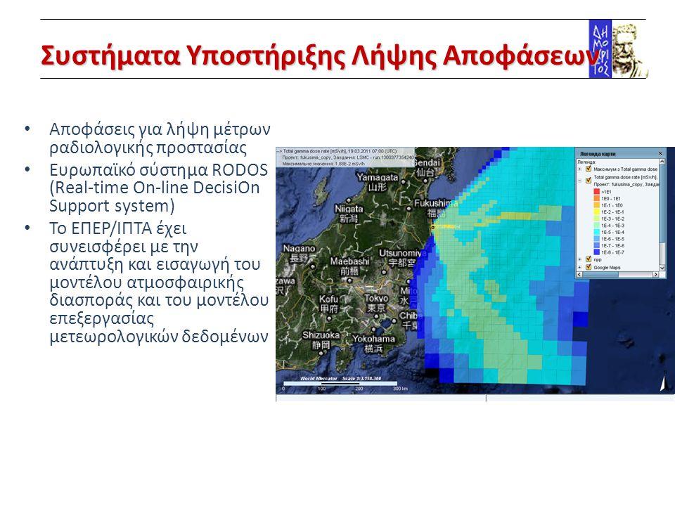 Συστήματα Υποστήριξης Λήψης Αποφάσεων Αποφάσεις για λήψη μέτρων ραδιολογικής προστασίας Ευρωπαϊκό σύστημα RODOS (Real-time On-line DecisiOn Support system) Το ΕΠΕΡ/ΙΠΤΑ έχει συνεισφέρει με την ανάπτυξη και εισαγωγή του μοντέλου ατμοσφαιρικής διασποράς και του μοντέλου επεξεργασίας μετεωρολογικών δεδομένων